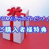 FXプラチナファンド・パーフェクトコピー【※ココだけの特典】のご案内